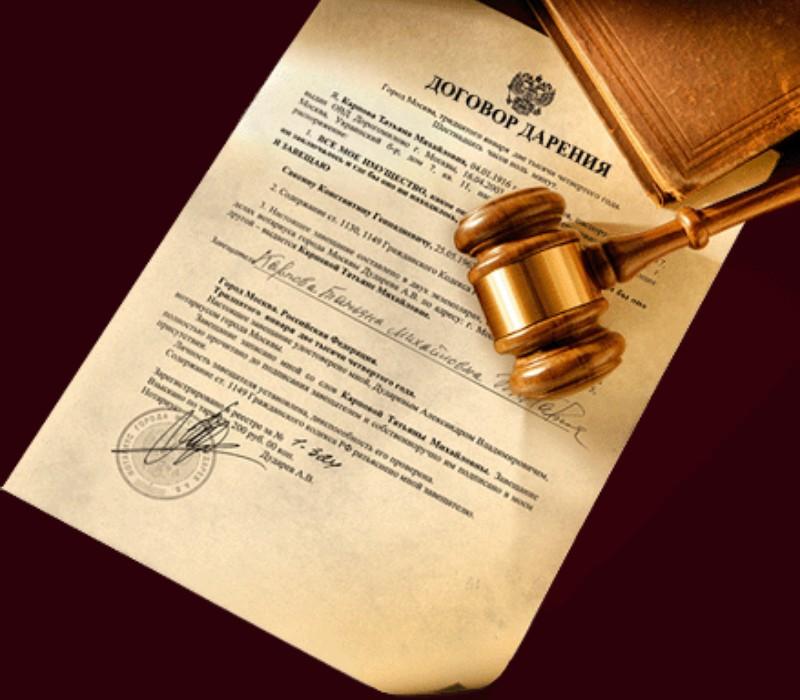 Как правильно заключить договор дарения?