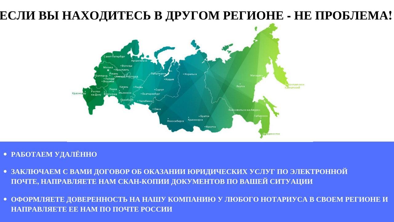 Работа в регионах regurs24.ru