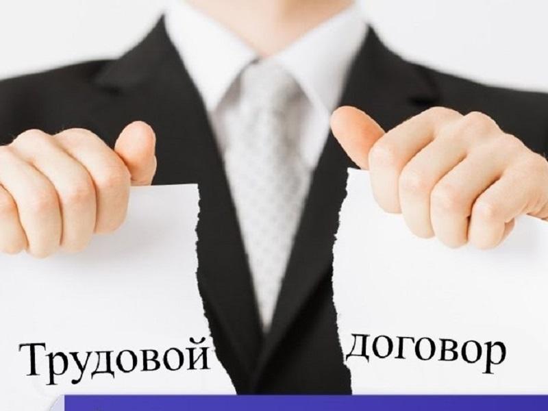 Как защитить свои права при увольнении?