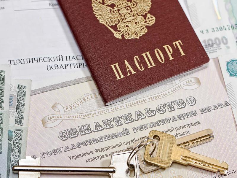 В какой срок нужно оформить право собственности на недвижимость