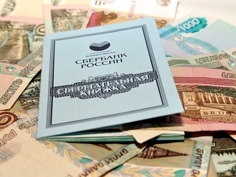 Как наследуются вклады в банках?