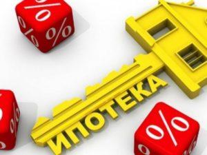 Как получить беспроцентную ипотеку ?