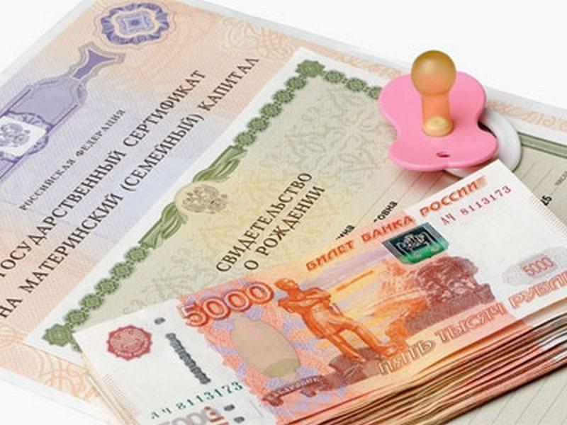 Какой кредит можно взять под материнский капитал?