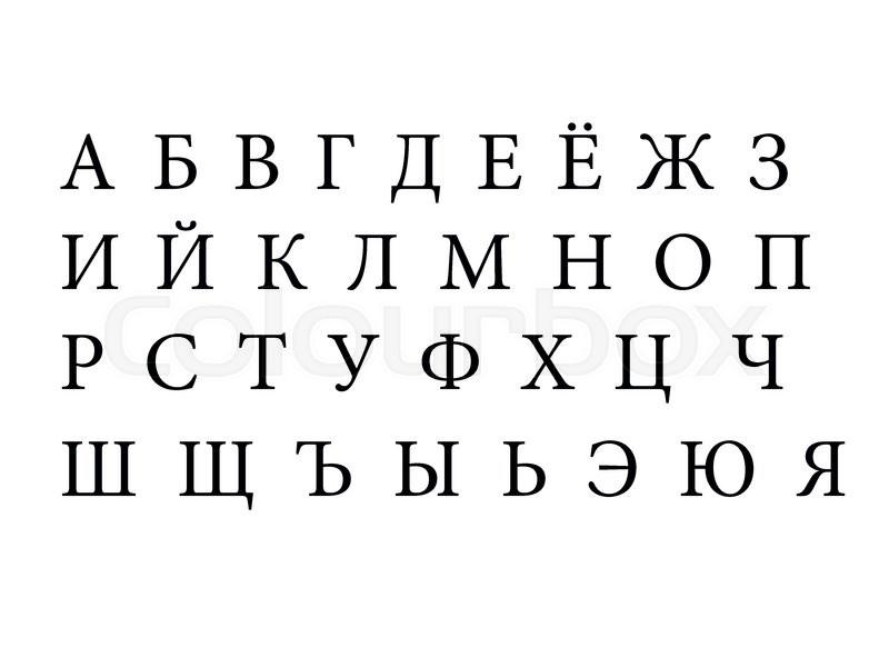 Кто владеет авторским правом на буквы русского алфавита?