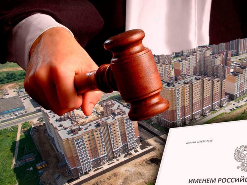 Условия договоров долевого участия, ущемляющие права покупателей