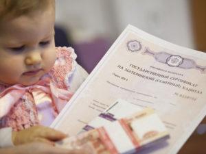 Материнский капитал: куда обращаться с документами для получения