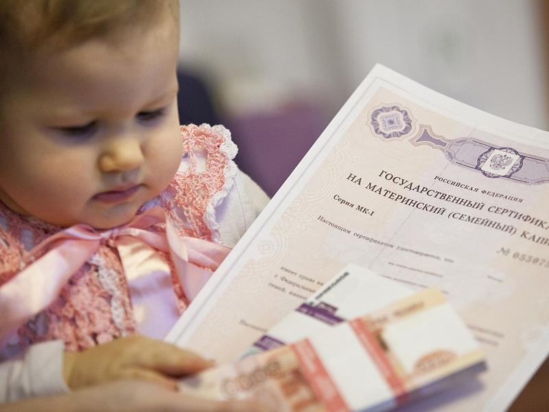 Можно ли положить материнский капитал в банк?