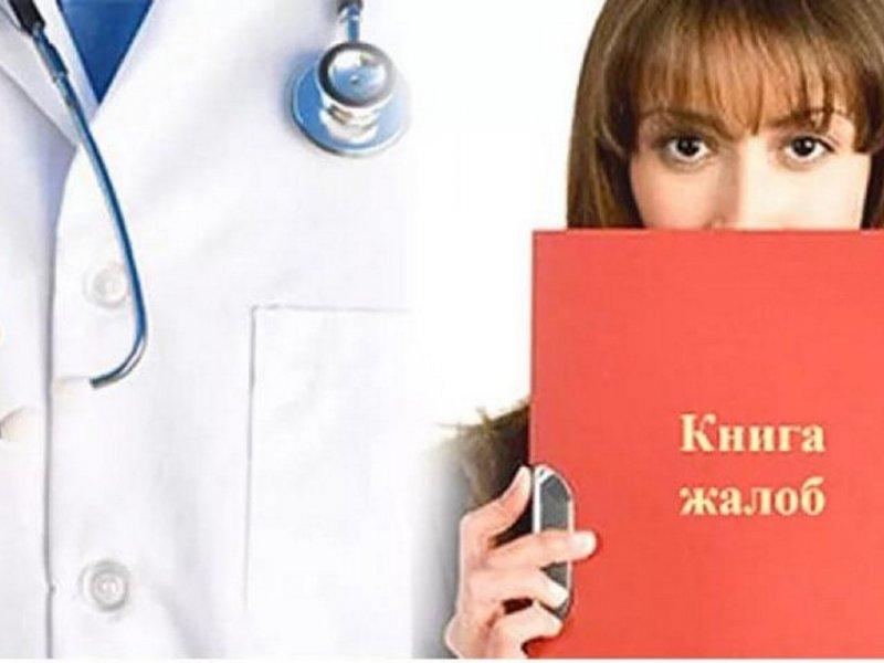 Как правильно написать и подать жалобу на врача?